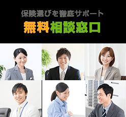 保険の見直し相談 ランキング 保険コネクト②