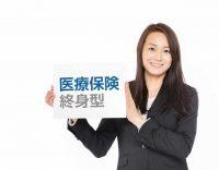医療保険の終身型を選ぶメリットと終身医療保険の選び方