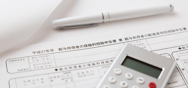 養老保険は生命保険控除の対象になる|計算法と申請の仕方