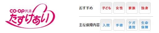 tasukeai
