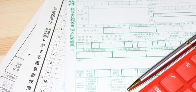 保険料控除証明書とは|証明書が届く時期と紛失時の対処法
