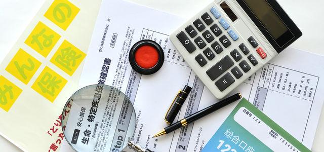 終身保険が必要なのは一部のケース|保険加入を慎重に検討すべき理由