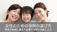 女性のための保険の選び方|特有の疾病に備えて必要な保障内容を比較