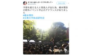 橋本環奈のイベント、1000人殺到で中止。過去にイベントで起こった事故まとめ。