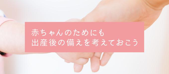 妊娠・出産を機会に加入を検討したい保険