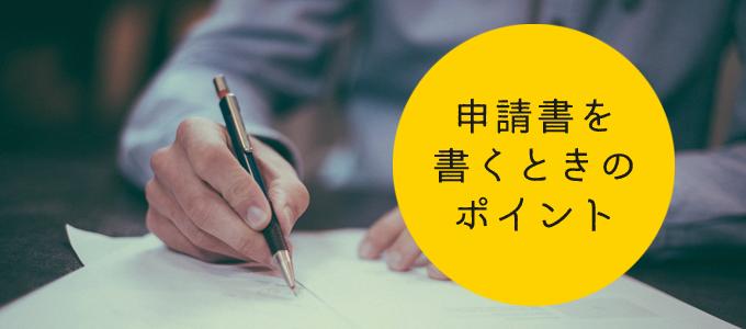 申請書面の書き方・申請方法