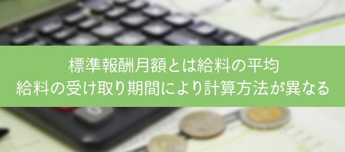 傷病手当金の支給額を計算する方法2|標準報酬月額の利用